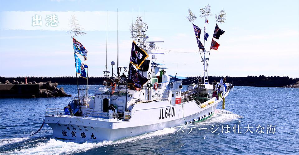 勝丸渡船4